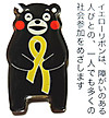 Pins_kumamon_yellow_ribbon