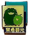 Pins_expo_2005_tokyu_tourist