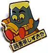 Pins_shizuoka_read_books_prefecture