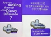 Pins_disney_difference