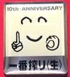 Pins_ichibanshibori_10th